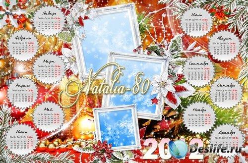 Зимний календарь-рамка на 2012 год - Узоры пушистого инея