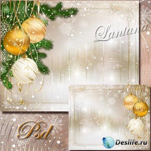PSD исходник - Новогодняя мишура №8