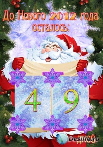 Плакат для обратного отсчёта дней до нового года