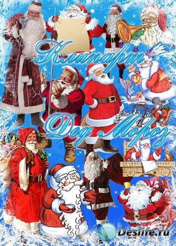 Клипарт - Дед Морозы и его друзья