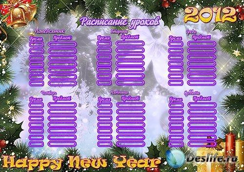Новогоднее расписание уроков 2012