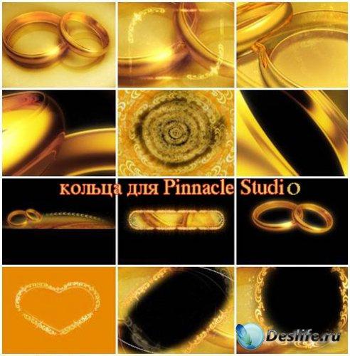 Свадебные футажи для Pinnacle Studio – Обручальные кольца
