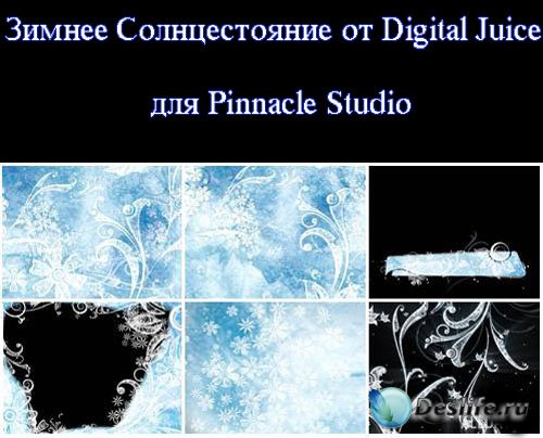 �������� ������ ������ ����� ��� Pinnacle Studio