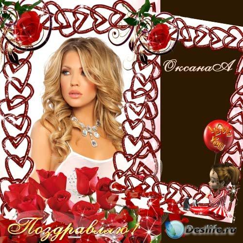 Рамка для самой любимой женщины с красными розами - Поздравляю