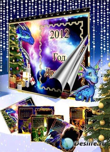 Календарь с драконами на 2012 год.