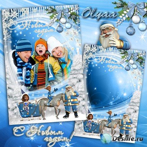 Новогодняя рамка для фотошоп – Как-то раз в Лапландии