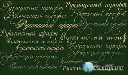 Набор русских рукописных шрифтов