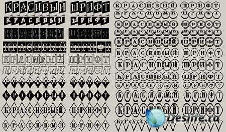 Русские шрифты для фотошопа - С плашками
