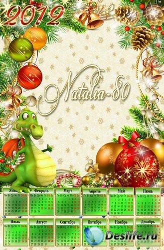 Календарь-рамка с символом наступающего 2012 года - Новогодний дракоша