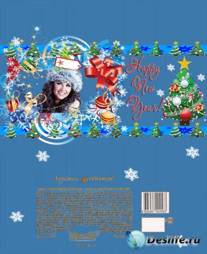 Обертка для шоколада с рамочкой – Новый год. Новогоднее настроение