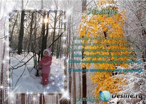Детская рамочка для фотографий - Ноябрь