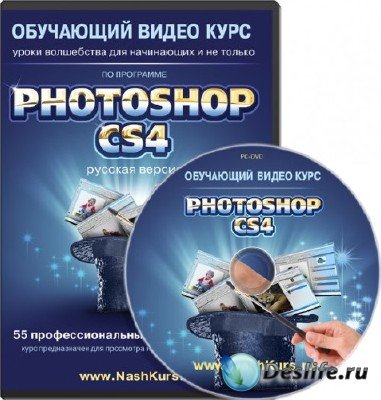 Photoshop CS4-CS5: уроки волшебства для начинающих и не только (2011) RUS