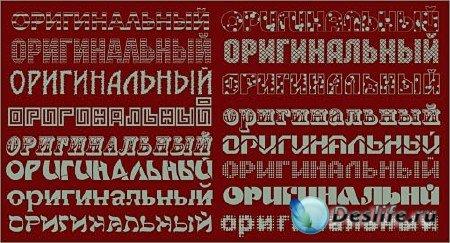 Русские шрифты для фотошопа - Оригинальные