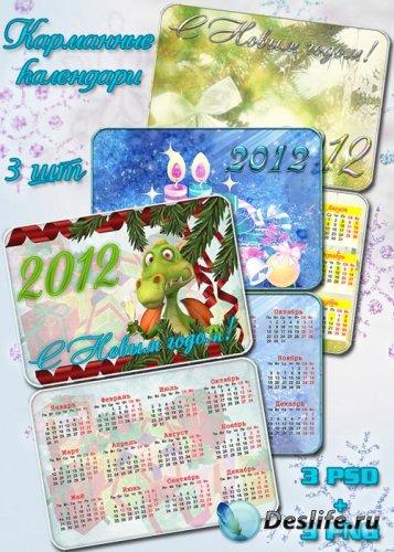 Три карманных календаря на 2012 год