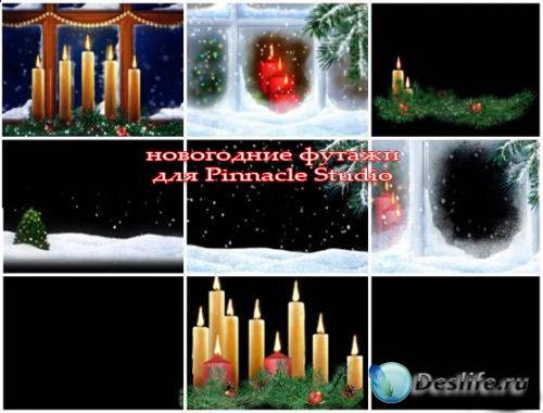 Новогодние футажи для Pinnacle Studio