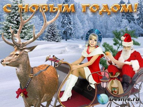 Парный костюм для фотошоп «Новогодняя открытка»