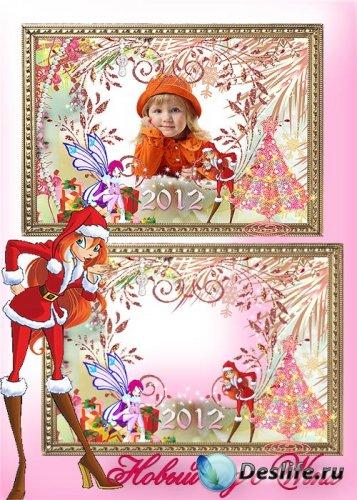 Красочная рамка – Новый год с Винкс