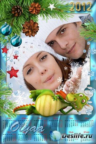 Рамка - календарь на 2012 год – Пусть Дракон на крыльях счастье принесет!