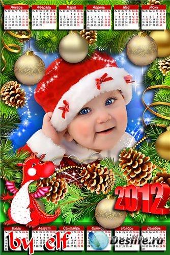 Рамка-календарь на 2012 год - Счастливого Нового года