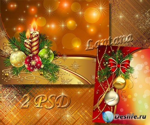 PSD исходники - Новогодняя мишура №16