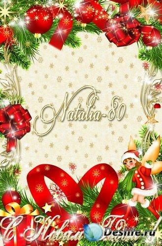 Праздничная рамочка для оформления фото - Фея новогоднего праздника