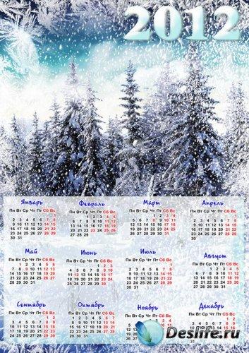 Календарь 2012 – Прекрасный зимний лес