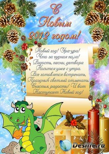Плакат для празднования нового года
