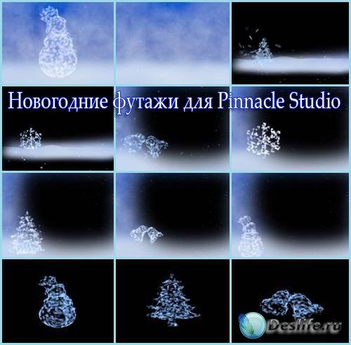 Новогодние футажи для Pinnacle Studio – Снежинки, свободные художники