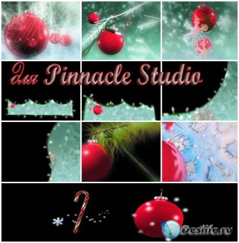 Новогодние футажи с ёлочными игрушками для Pinnacle Studio