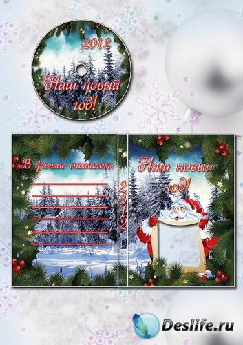 DVD обложка – Наш новый год