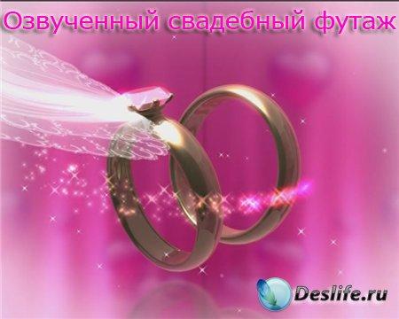 Обручальные кольца – Футаж для свадебного фильма