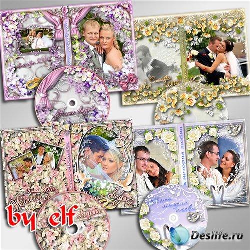 Свадебные обложки DVD и задувки на диск - Ах, эта свадьба