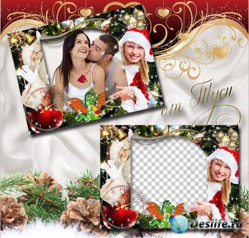 Рамка для фото – Новый Год всегда чудесен – всё забудь и веселись!
