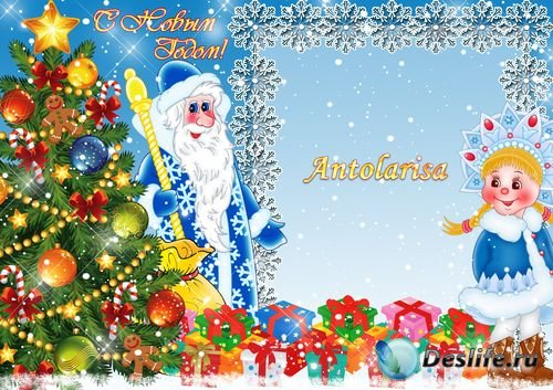Рамка для фото - Дед Мороз и Снегурочка поздравить Вас пришли