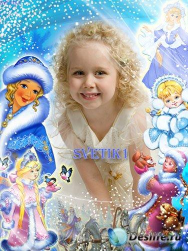 Новогодняя детская рамка для фото - Снегурочки
