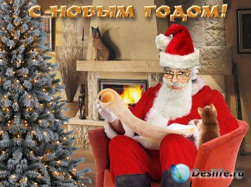 Костюм для фотошопа «Дед мороз»