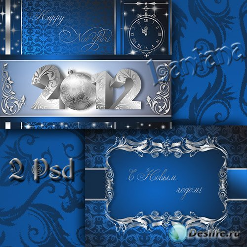 PSD исходники - Новогодняя мишура №20