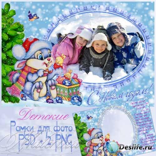 Детские рамки для фото - Лесные  новогодние подарки