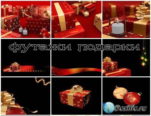 Футажи для Pinnacle Studio – Новогодние подарки