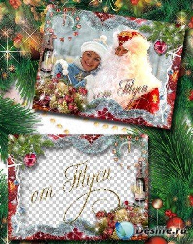Рамка для фотошопа – Пробьют часы и праздник новогодний закружит