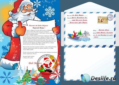 Письмо Дедушки Мороза
