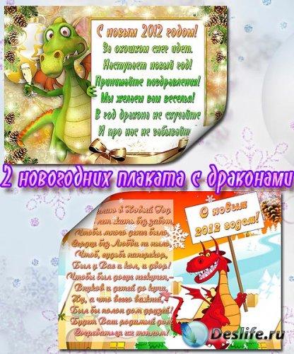 2 новогодних плаката с драконами