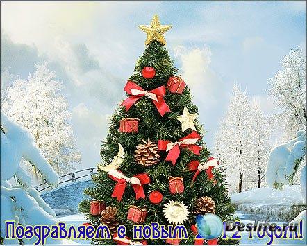 Футаж - Поздравляем с новым 2012 годом
