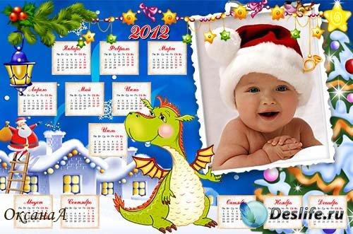 Календарь-рамка  на 2012 год  - Миленький дракон