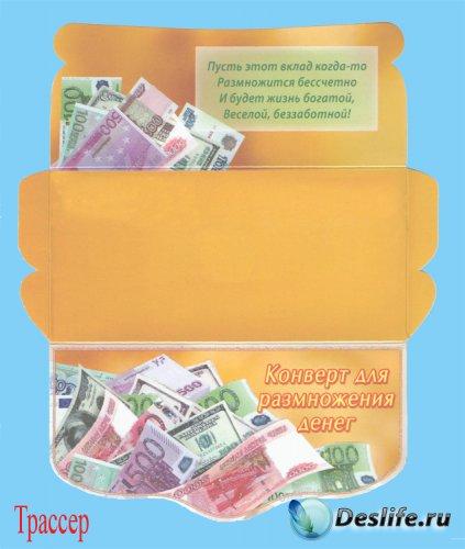 Конверт для денег с фото своими руками