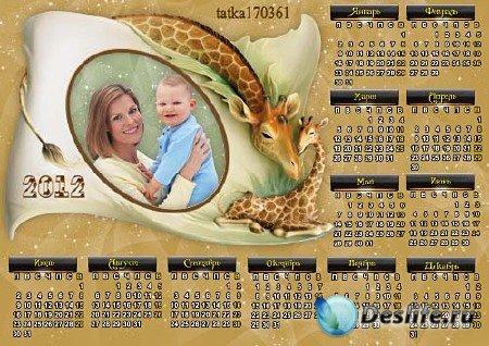 Календарь-рамка на 2012 год - С жирафами