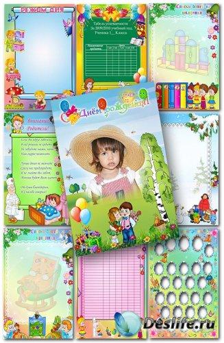 Набор шаблонов для оформления детского сада