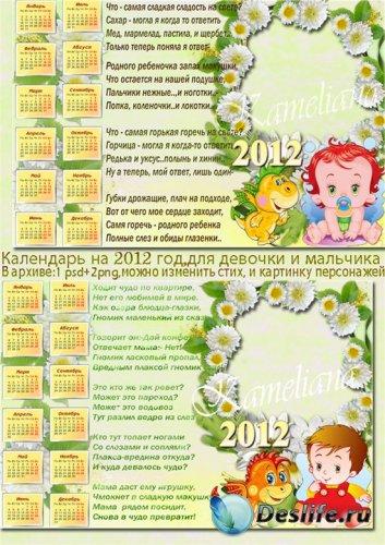 Универсальный детский календарь на 2012г. с вырезом для фото