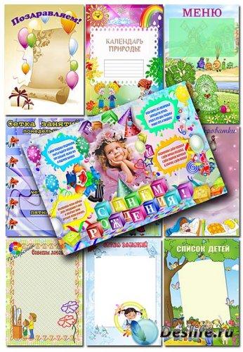 Набор шаблонов для детского сада