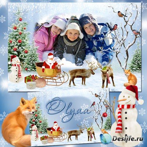 Новогодняя рамка для фотошоп – Здравствуй Дедушка Мороз, ты подарки нам при ...